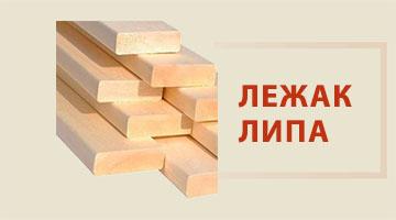 lezhak lipa - Сауны под ключ