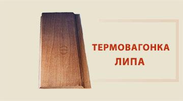 termovagonka lipa - Сауны под ключ